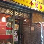 中国料理 小青島