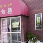 焼干しラーメン 旬麺