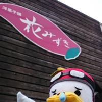 【閉店・移転】花みずき