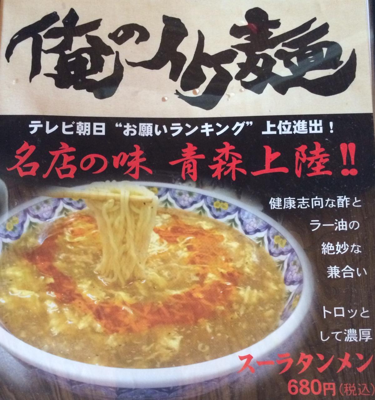 俺のイケ麺