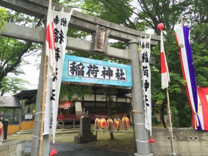 浪打稲荷神社2