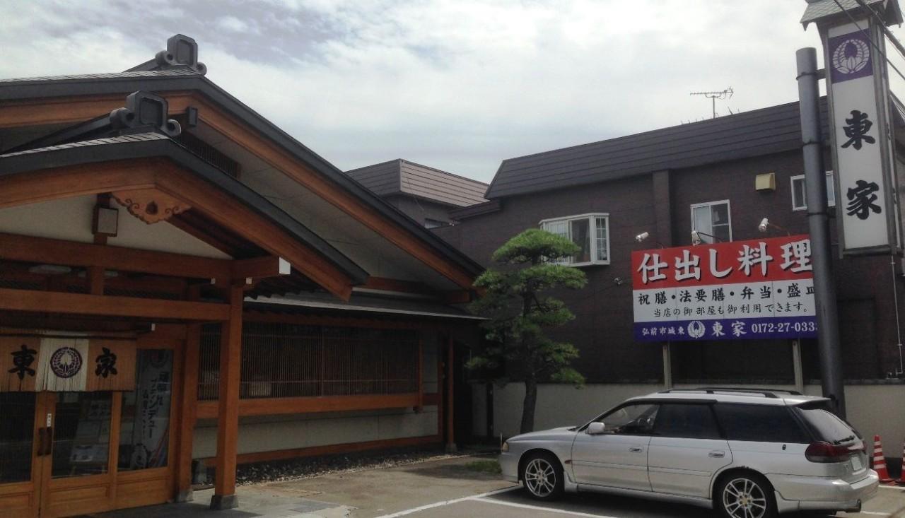 美味・和食の館 東家