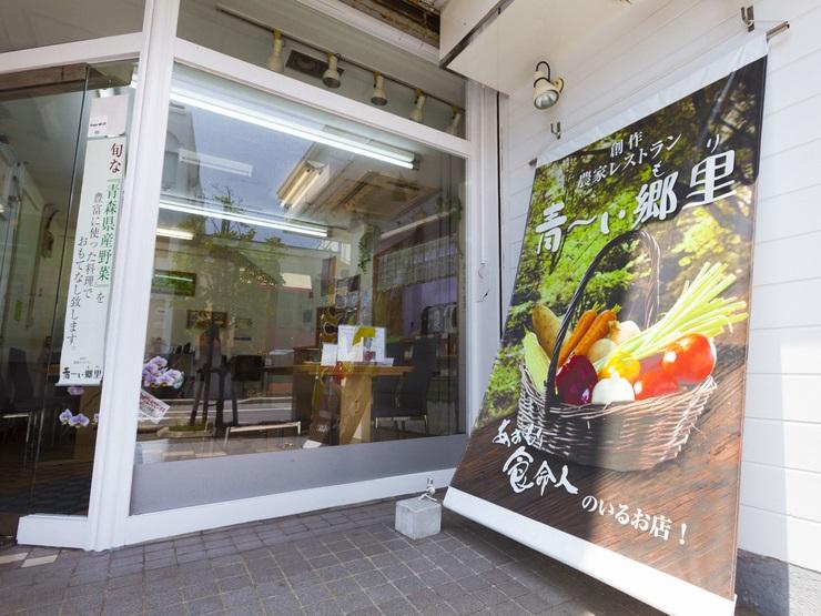 【閉店・移転】創作農家レストラン 青~い郷里