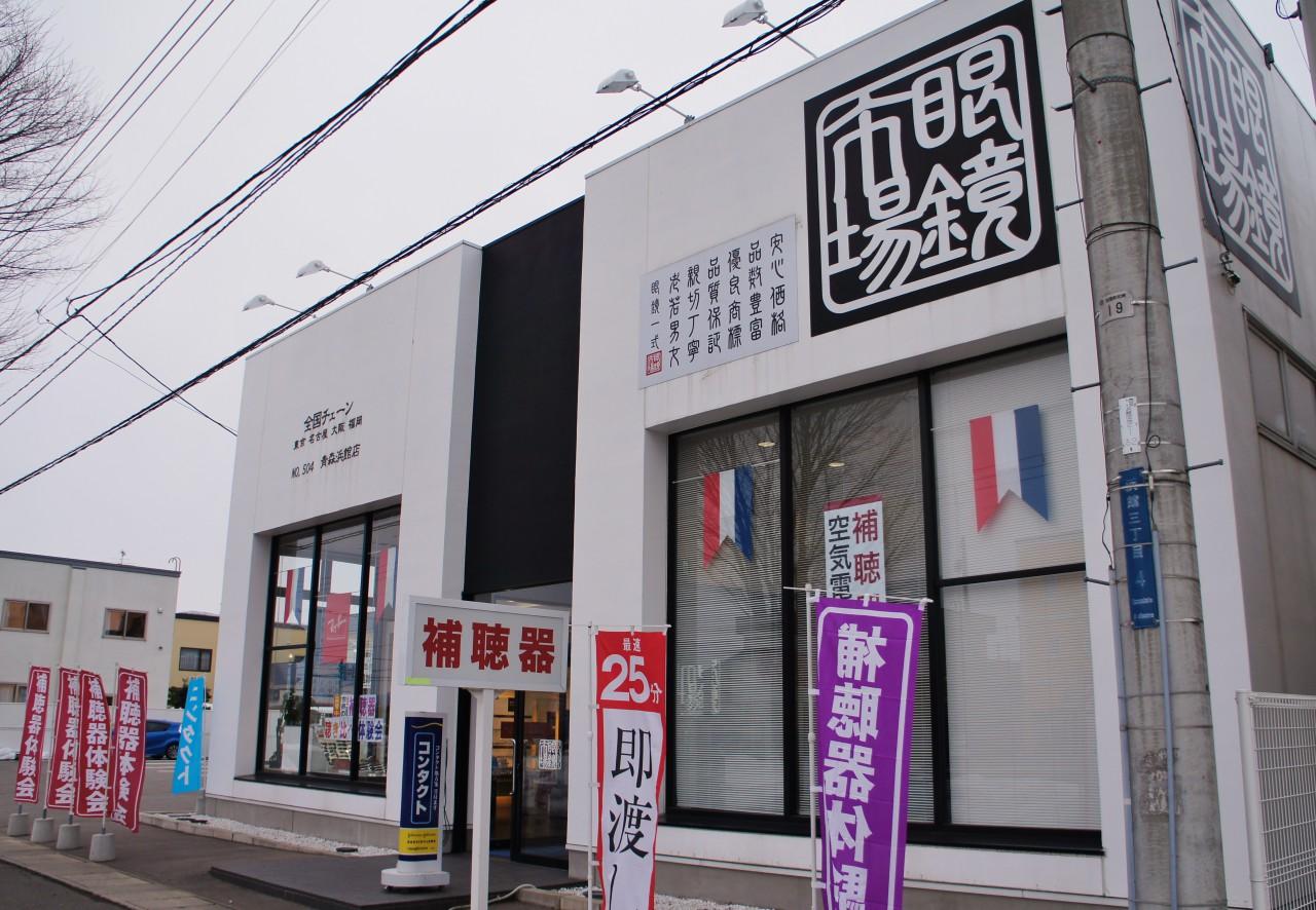 眼鏡市場 青森浜館店
