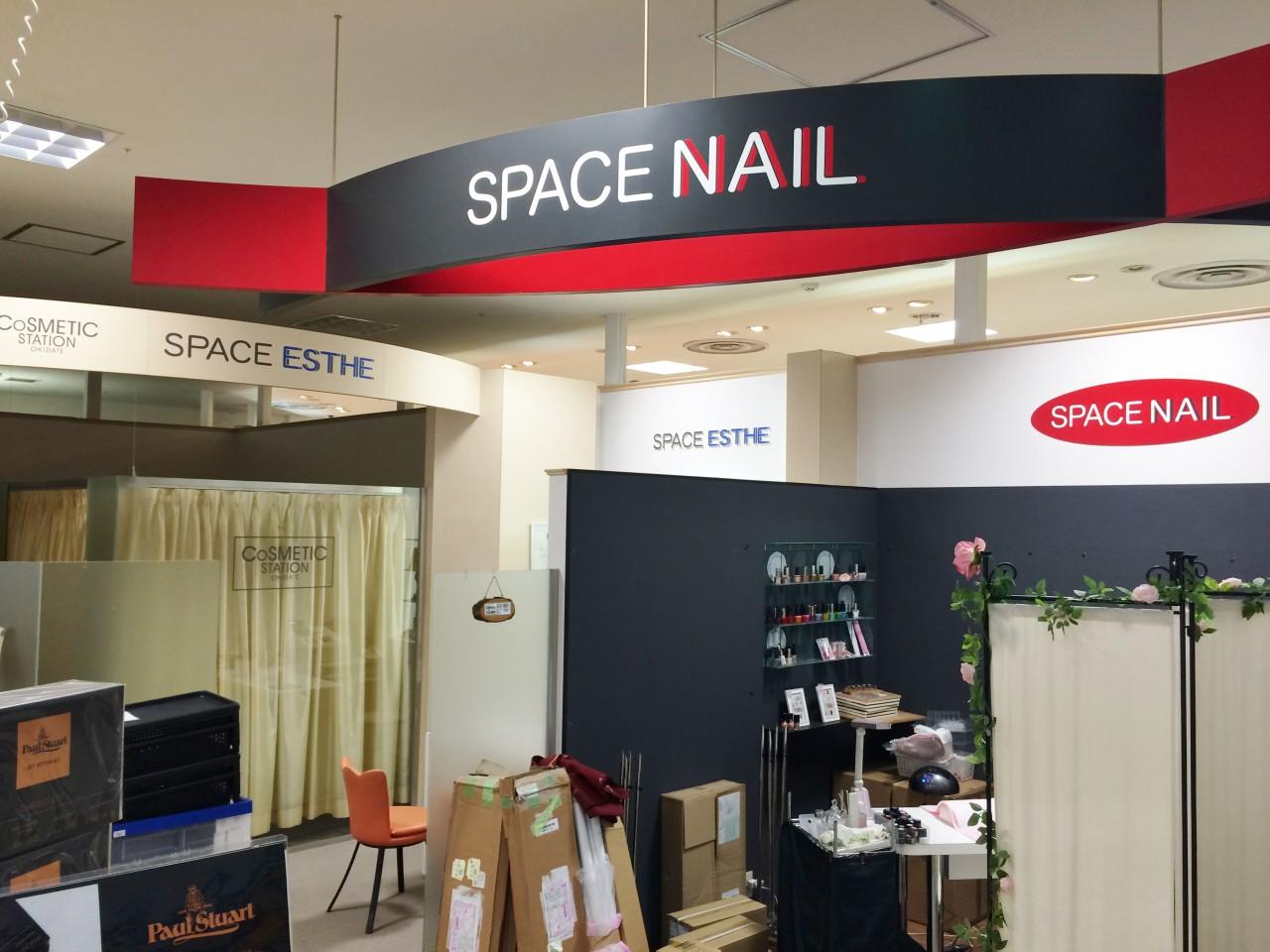 コスメティックステーション OKIDATE(オキダテ) SPACE NAIL(スペースネイル)