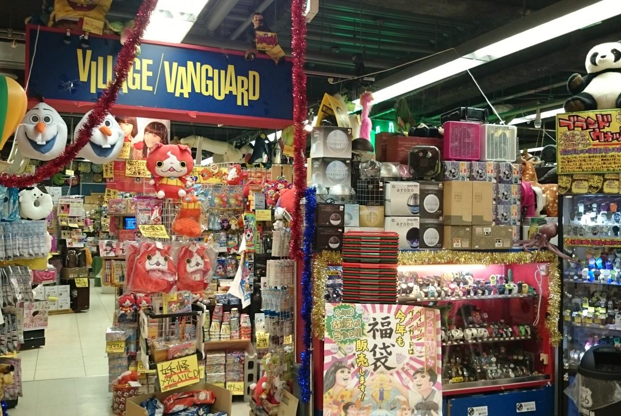 【閉店・移転】VILLAGE VANGUARD アウガ店