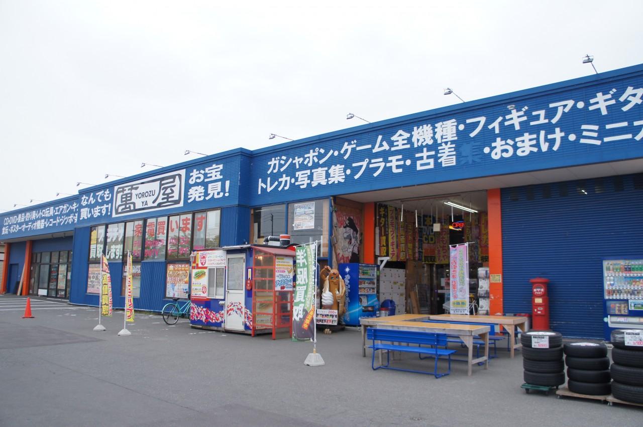 萬屋 浜館店