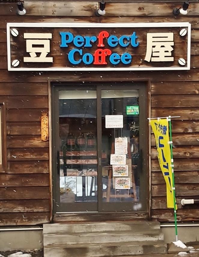 自家焙煎コーヒー豆の店 パーフェクトコーヒー青森