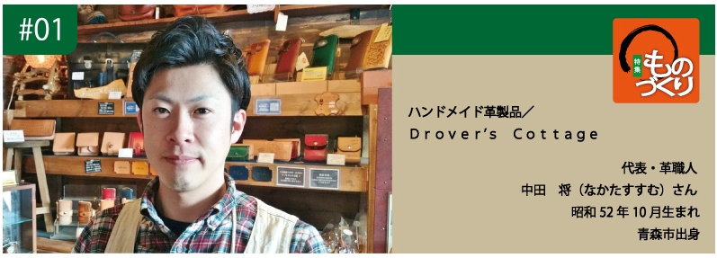 drovers1