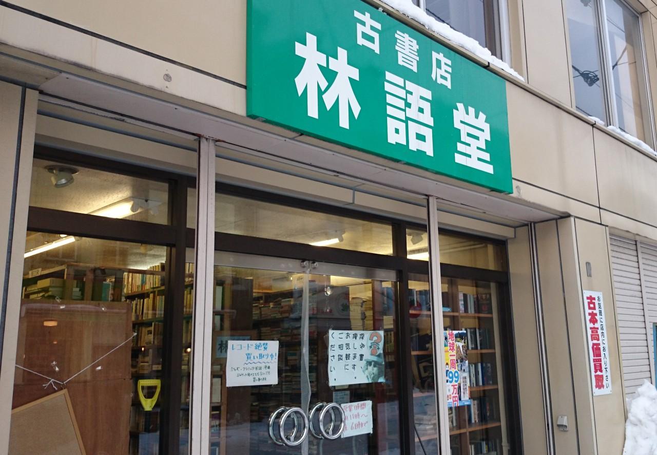 古書店 林語堂