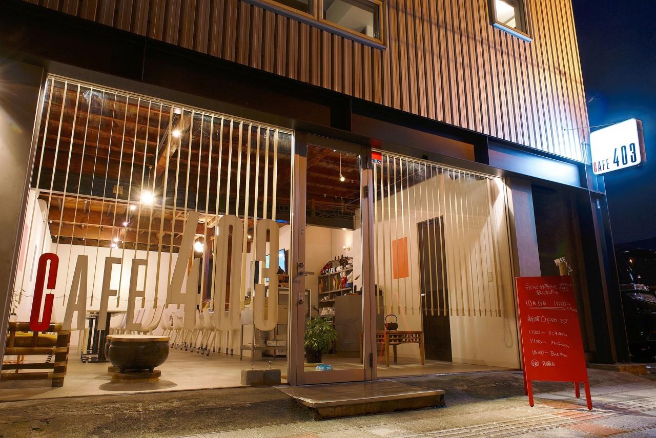 【閉店・移転】CAFE 403
