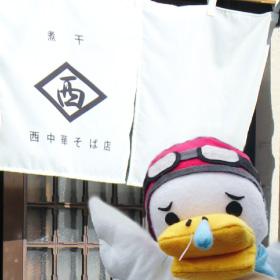 西中華そば店④