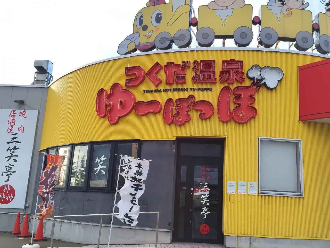 焼肉 三笑亭 三神