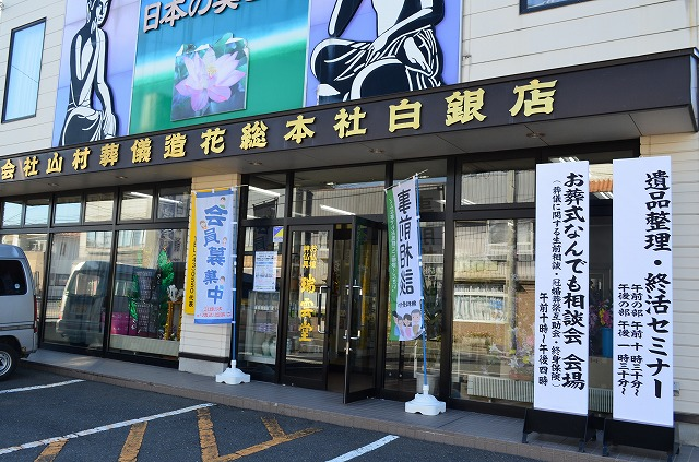 白銀斎場 (14)