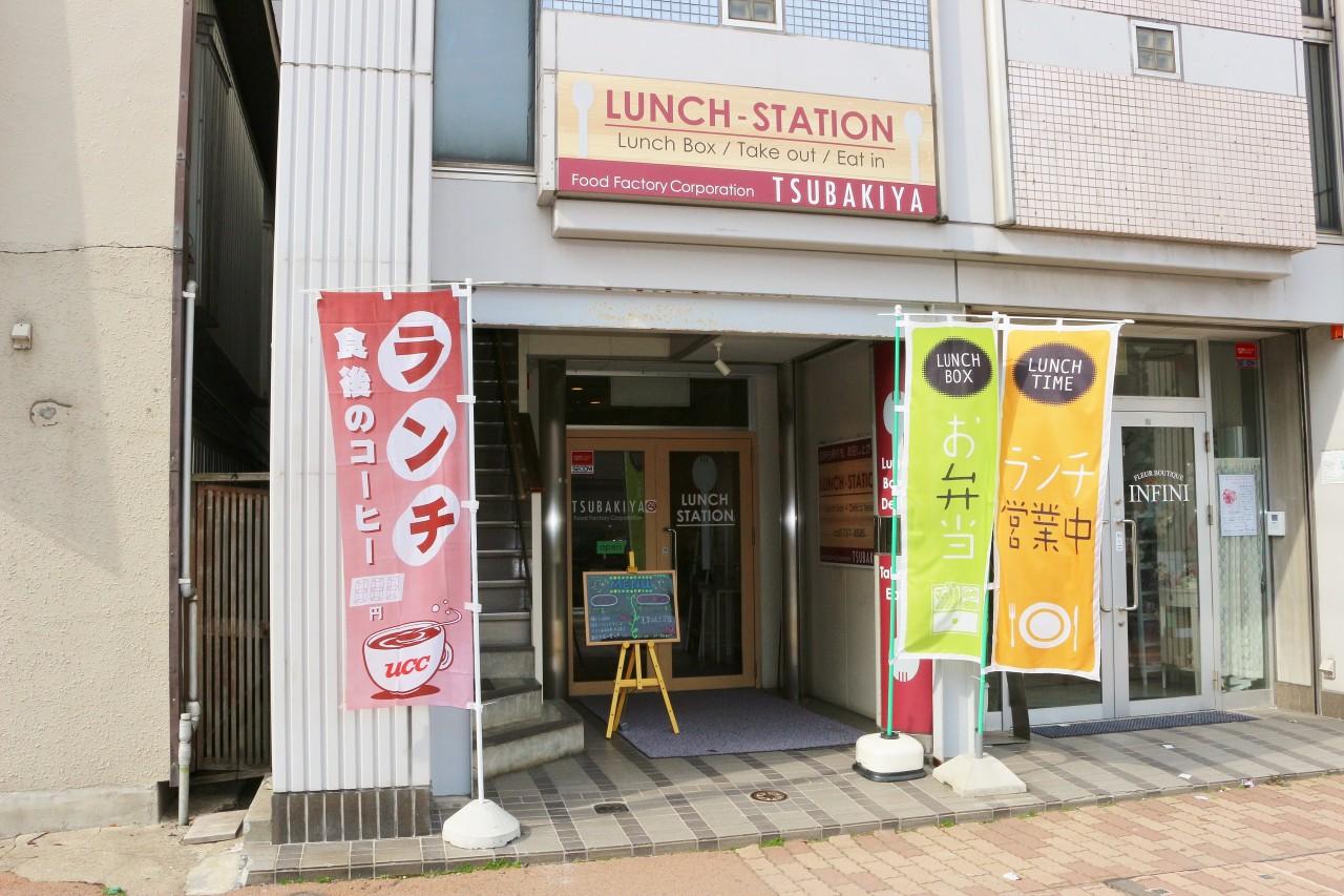 LUNCH STATION TSUBAKIYA(椿屋)