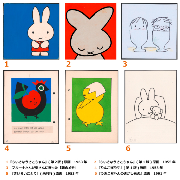 miffy.sample