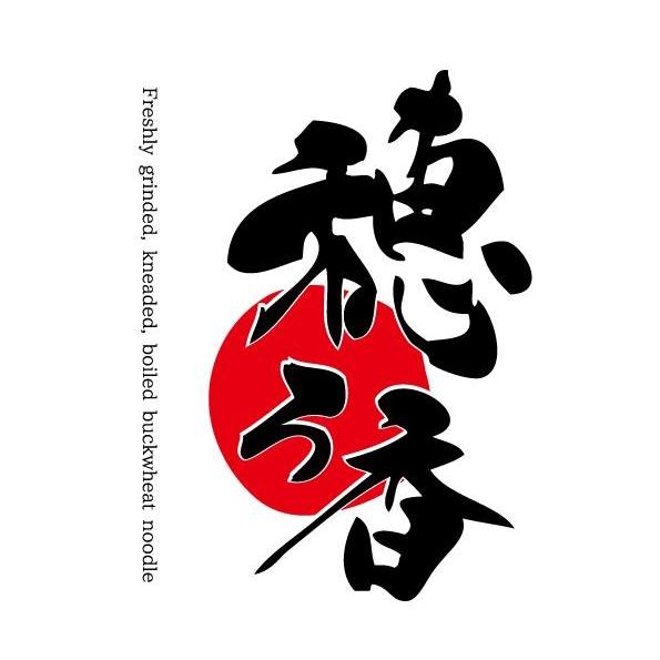 【閉店・移転】幌加内製麺 青森駅前店