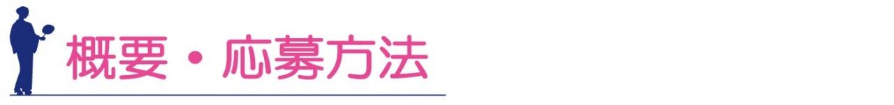 フォトコン応募02