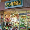 リケン洋食器店①