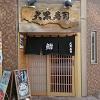 大黒寿司1