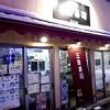 dinner_index_mikane
