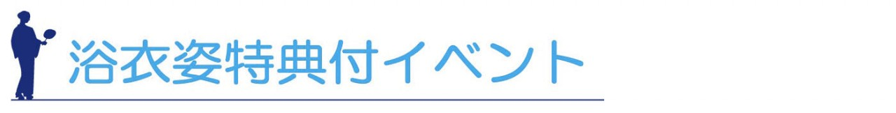 yukata14-2