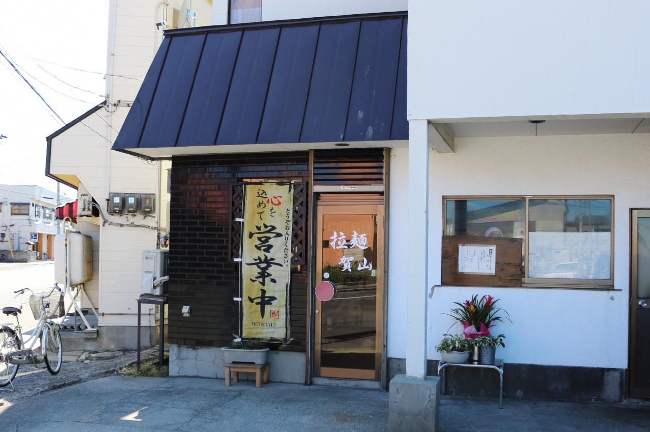 【閉店・移転】拉麺 賀山