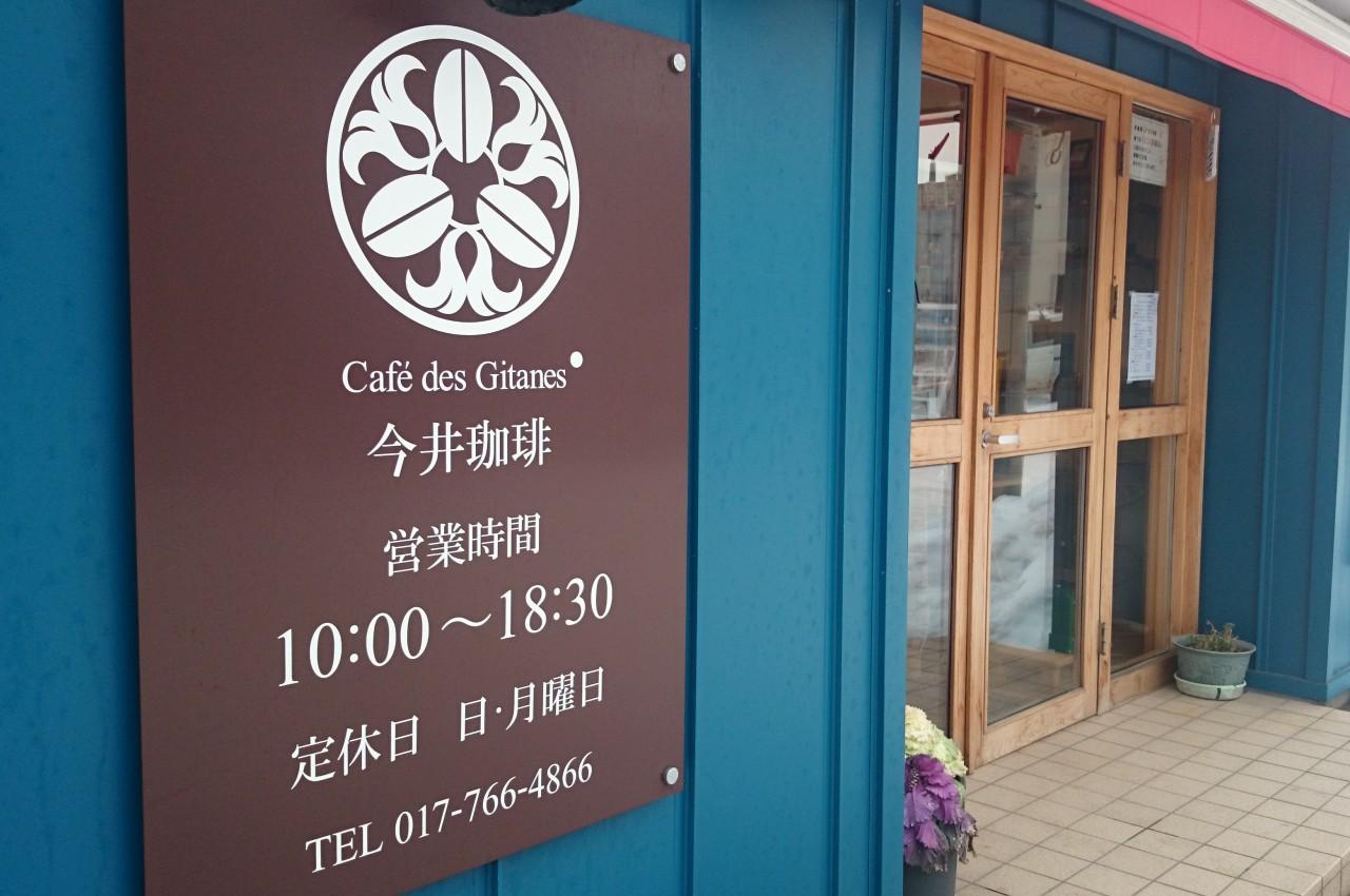カフェ・デ・ジターヌ 篠田店