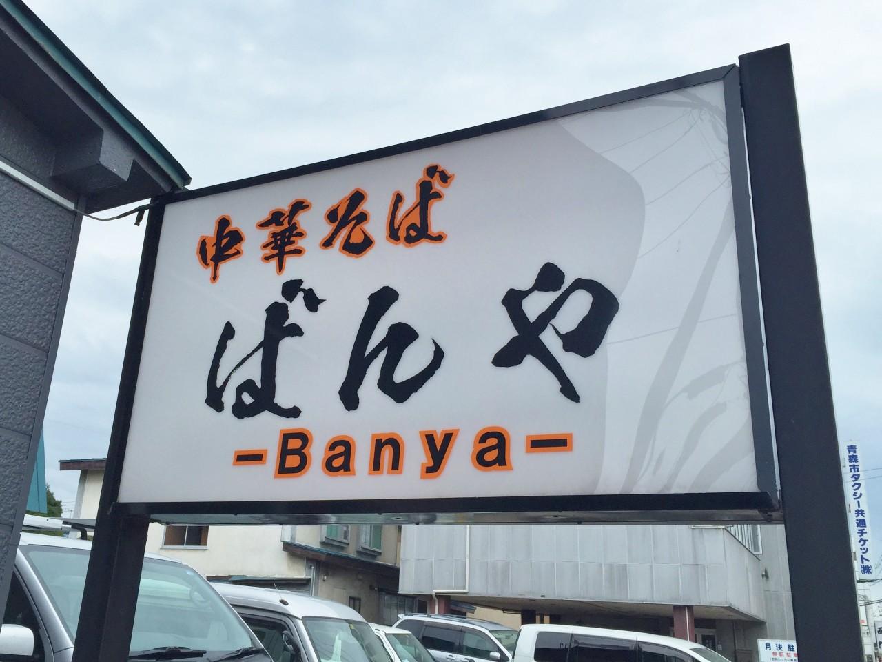 中華そば ばんや -Banya-