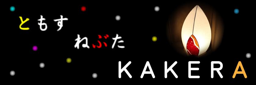 KAKERA