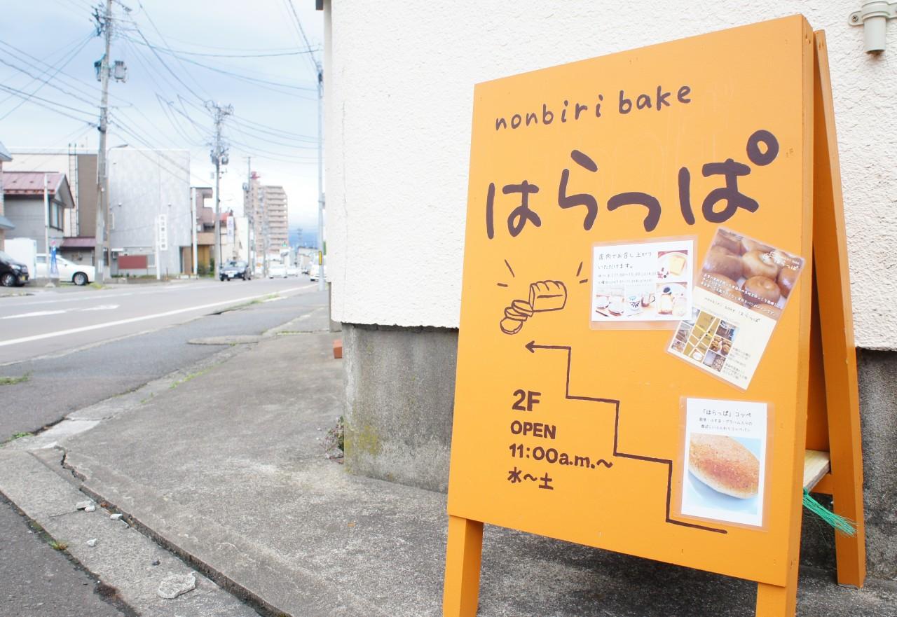 【閉店・移転】nonbiri bake はらっぱ