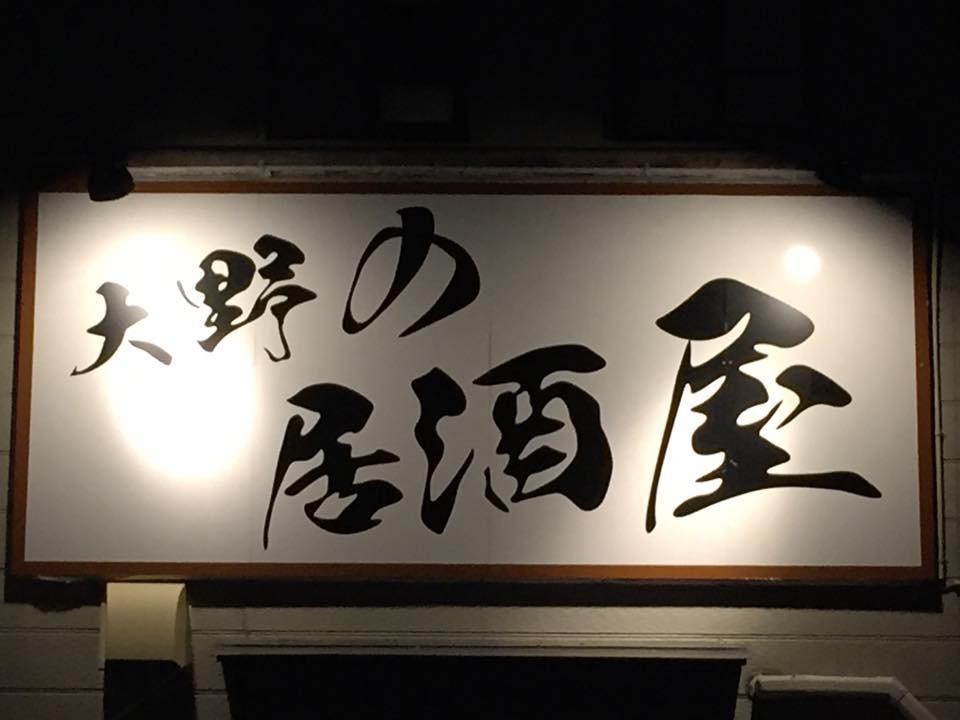大野の居酒屋