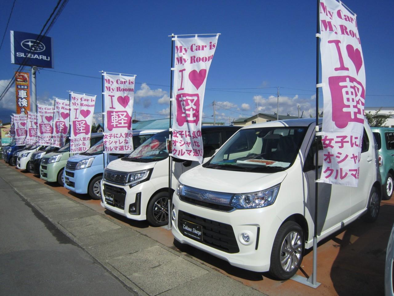 有限会社樋川自動車 車検の速太郎 弘前店