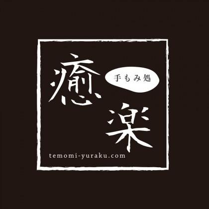 【閉店・移転】手もみ処 癒楽