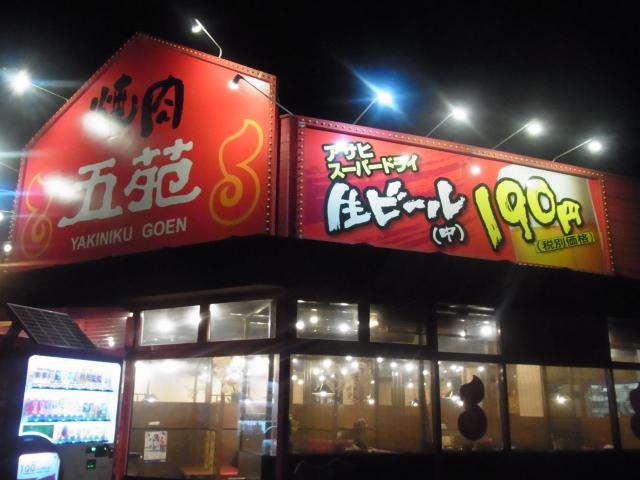 焼肉五苑 藤崎店