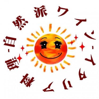 青森バルお陽さまが見てるよ