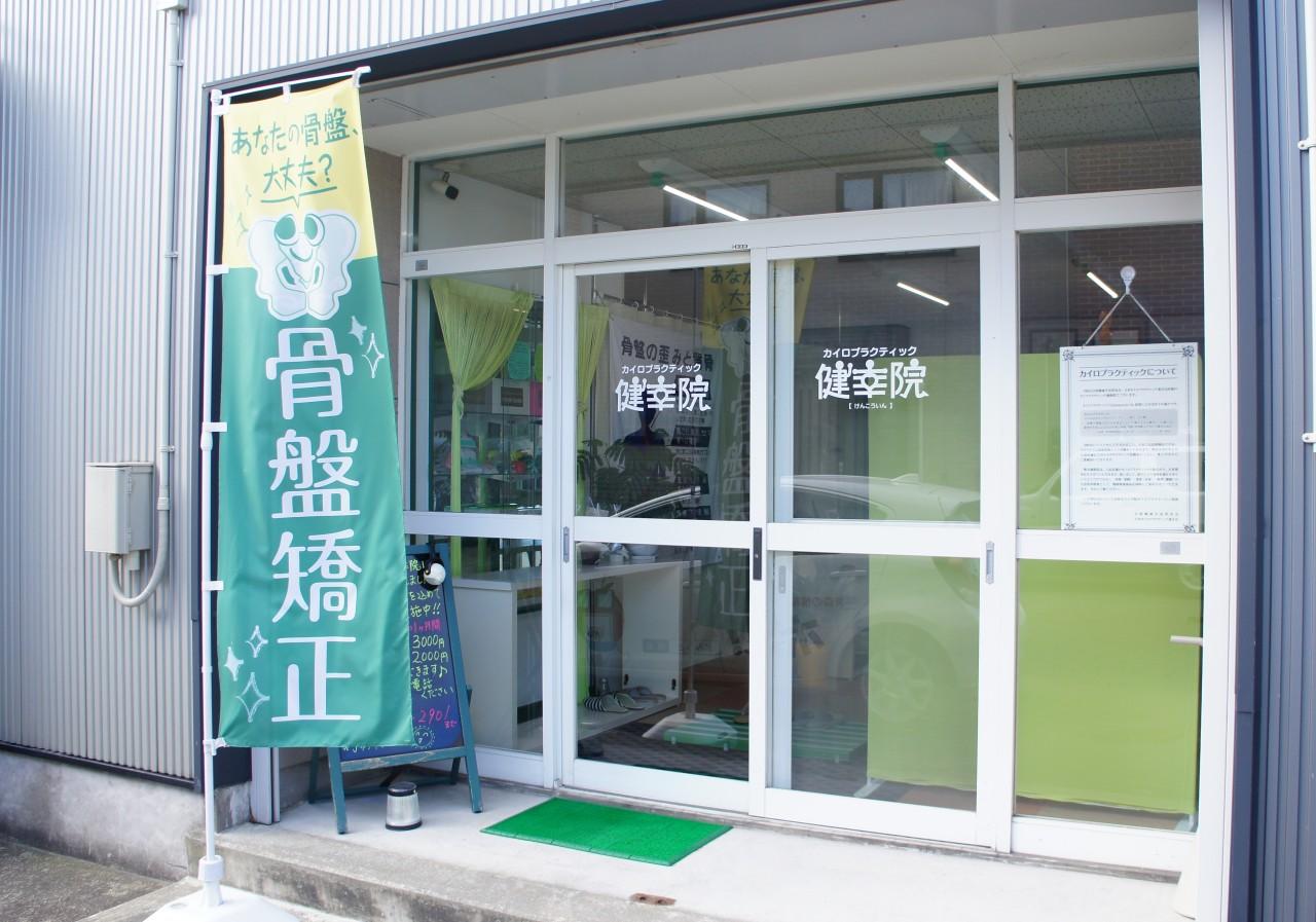 【閉店・移転】カイロプラクティック健幸院