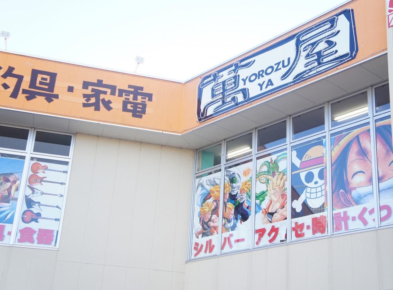 萬屋 三沢店