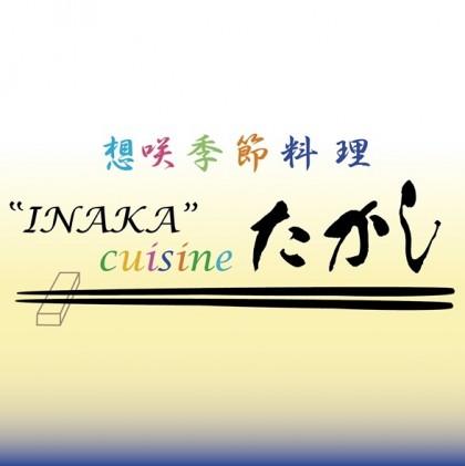 【閉店・移転】想咲季節料理 INAKA cuisine たかし