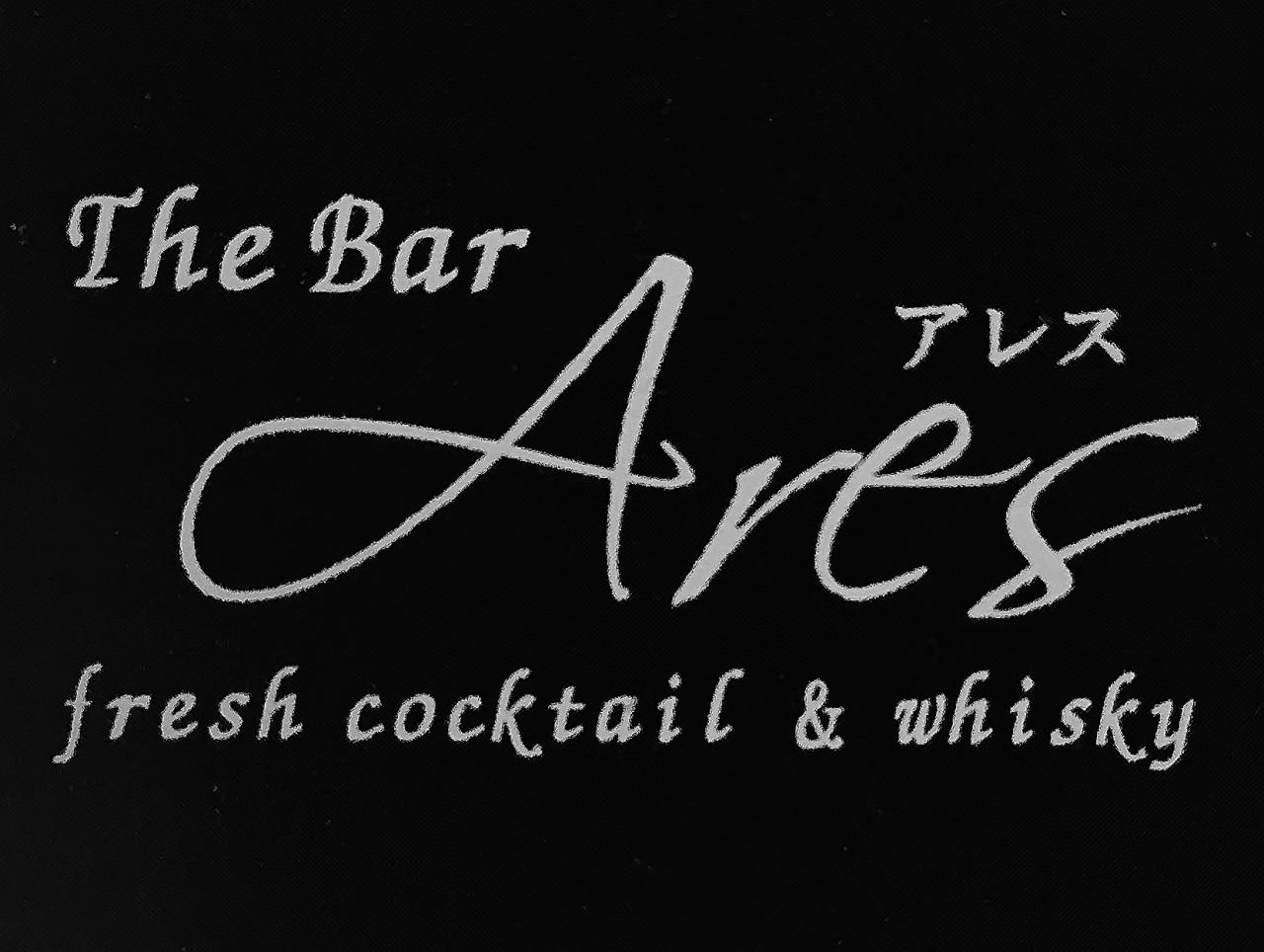 【閉店・移転】The Bar Ares -アレス-