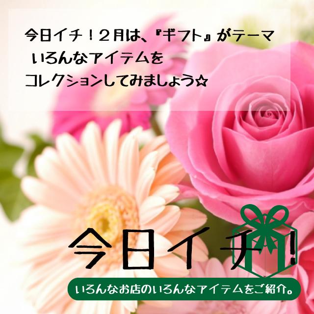 今日イチsikaku02