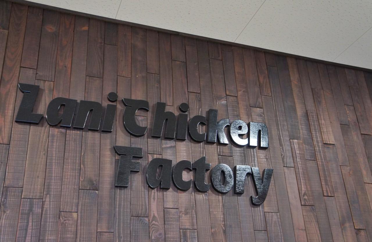Lani Chicken Factory(ラニチキンファクトリー)