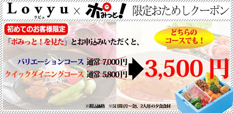 20160606ヨシケイ青森様クーポン
