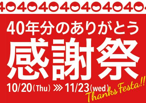 40th_thanks484_341