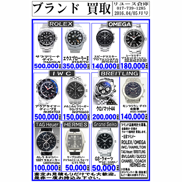 brand_watch_20160405