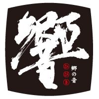 津軽三味線ダイニング 響(ひびき)