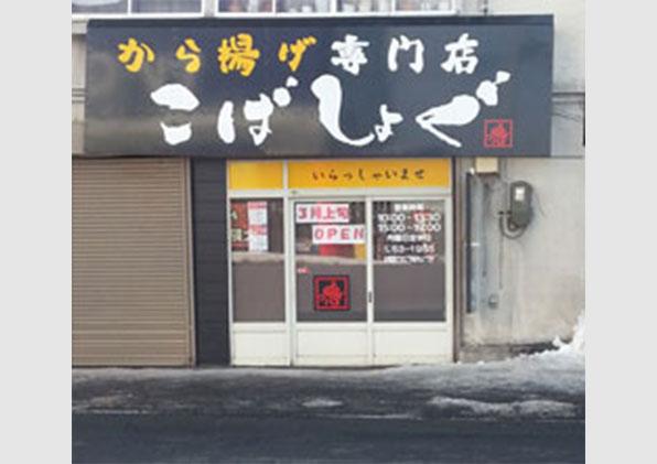 【閉店・移転】から揚げ専門店 こばしょぐ 黒石店