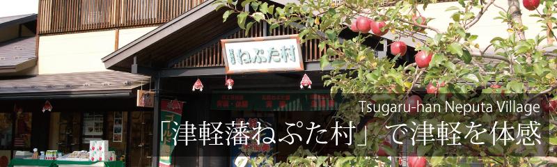neputamura_top