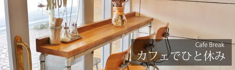cafedehitoyasumi_top