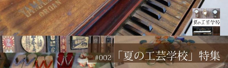 kougeigakkou_top_off
